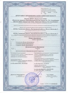 Приложение к лицензии № 5