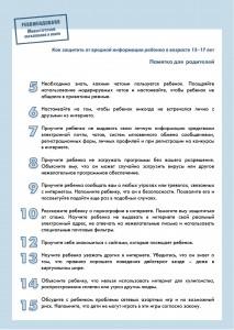 Защита ребенка 13-17лет_2