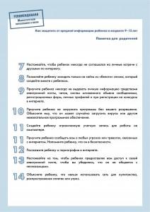 Защита ребенка 9-12лет_2