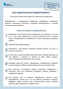 Кибербуллинг_1