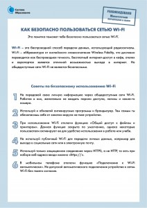 Безопасный  Wi-Fi_1