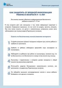 Защита ребенка 9-12лет_1