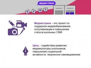 Медиастрана2