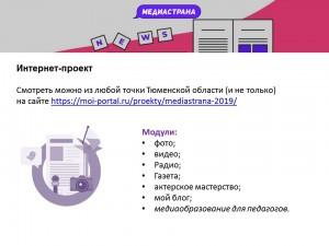 Медиастрана6