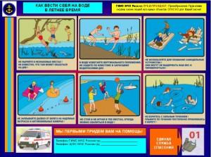 как вести себя на летнем водоеме